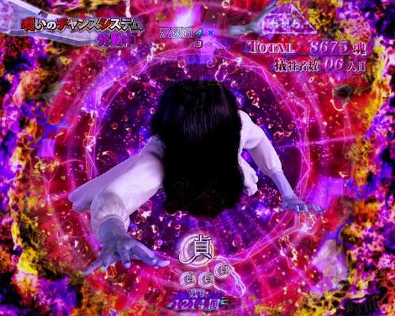 P貞子3D2 呪のチャンスシステム発動中