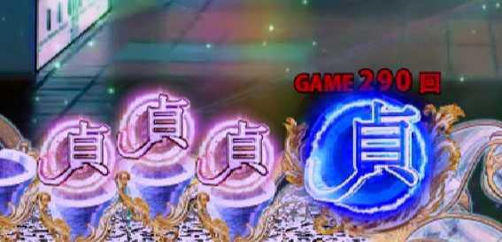 P貞子3D2 保留変化予告
