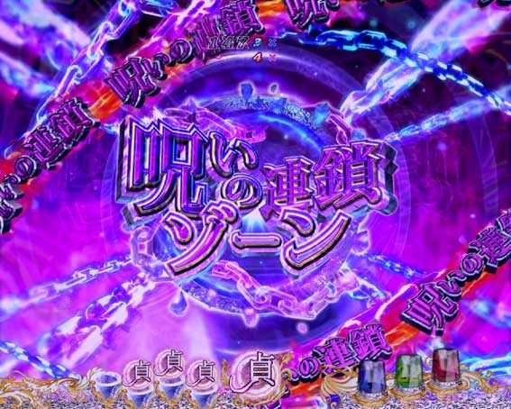 P貞子3D2 呪の連鎖ゾーン