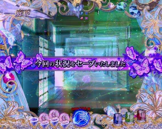 P貞子3D2 セーブ&ロード予告