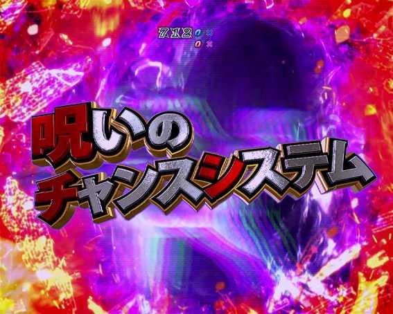 P貞子3D2 呪のチャンスシステム