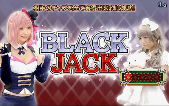 ハイパー ブラック ジャック