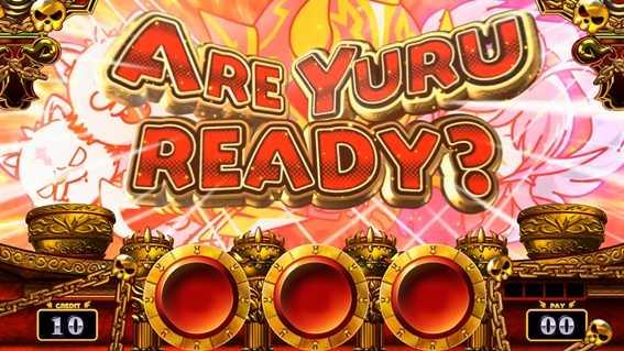 アナターのオット⁉はーです ARE YURU READY?発生画面