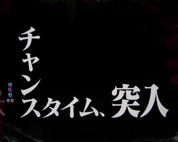 新世紀エヴァンゲリオン 決戦 ~真紅~ 遊タイム突入画面