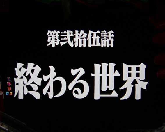 新世紀エヴァンゲリオン 決戦 ~真紅~ 新タイトル予告