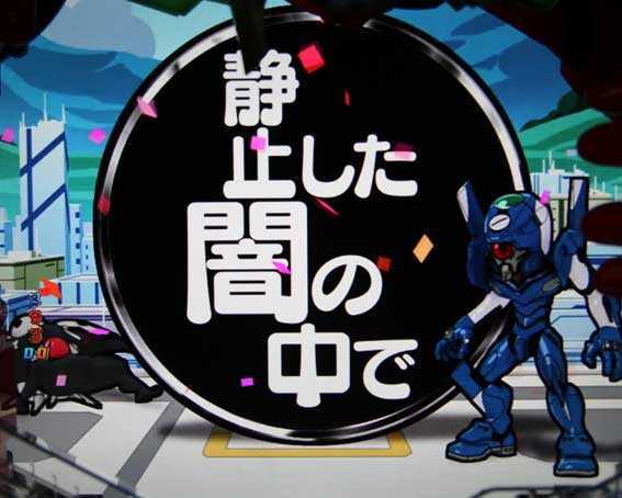 新世紀エヴァンゲリオン 決戦 ~真紅~ レイちゃんステージ