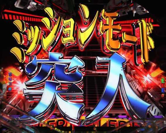 新世紀エヴァンゲリオン 決戦 ~真紅~ ミッションモード