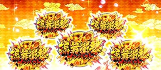 吉宗3 振舞大抽選の画像