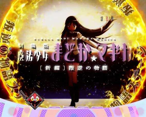 ぱちんこ 劇場版魔法少女まどか☆マギカ キュゥべえver. 叛逆の物語ステージ