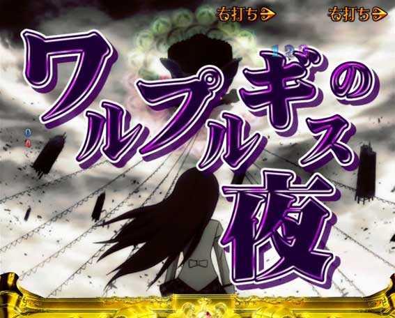 ぱちんこ 劇場版魔法少女まどか☆マギカ キュゥべえver. ワルプルギスの夜