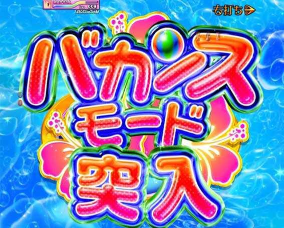 ぱちんこ 劇場版魔法少女まどか☆マギカ キュゥべえver. バカンスモード