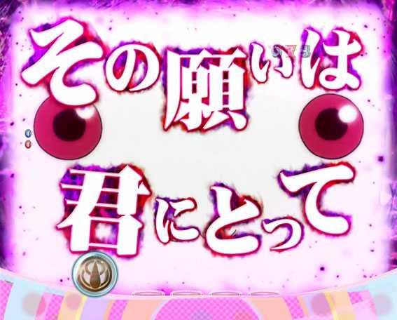 ぱちんこ 劇場版魔法少女まどか☆マギカ キュゥべえver. 全画面キュゥべえカットイン