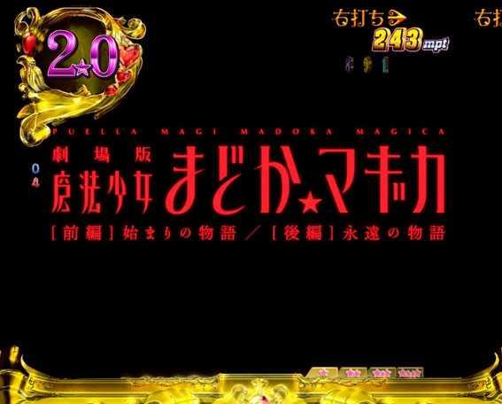 ぱちんこ 劇場版魔法少女まどか☆マギカ キュゥべえver. 全画面ビジョン予告