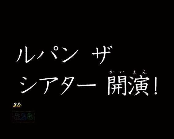 Pルパン三世~復活のマモー~ タイプライタ