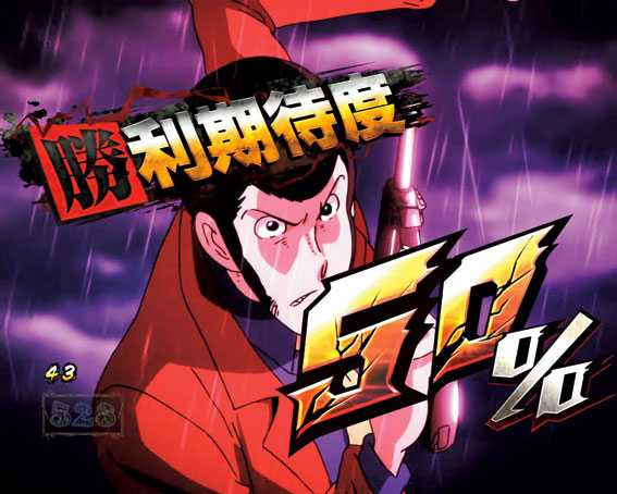 Pルパン三世~復活のマモー~ LUPIN THE SHOW TIME マモー極限バトル