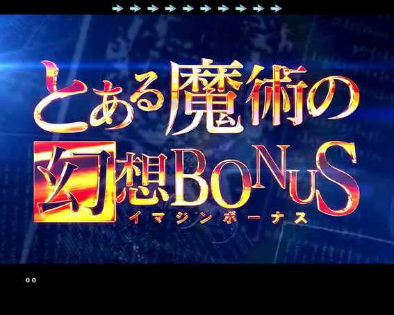 Pとある魔術の禁書目録 幻想(イマジン)BONUS