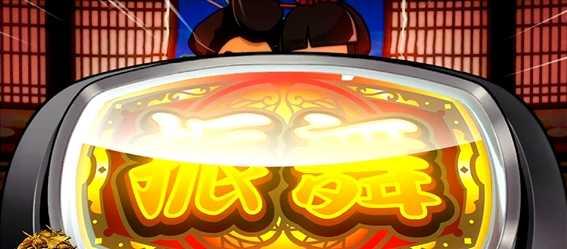 吉宗3 デカpush発生画面