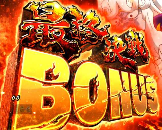 Pルパン三世~復活のマモー~ 最終決戦BONUS