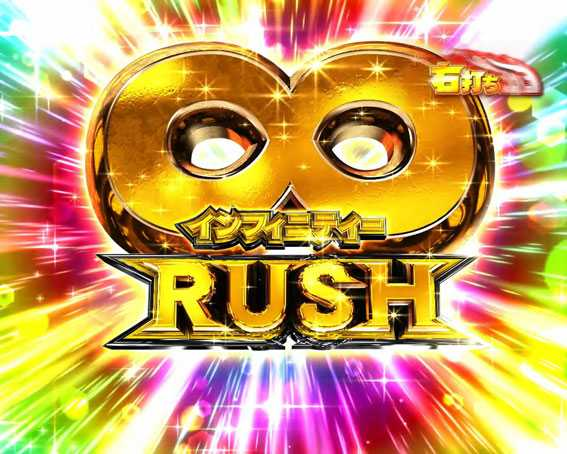 ぱちんこ ウルトラセブン 超乱舞 ∞(インフィニティー)RUSH