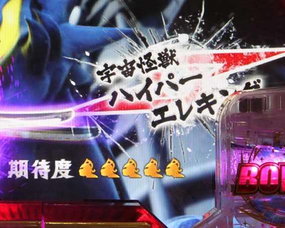 ぱちんこ ウルトラセブン 超乱舞 ウルトラ6兄弟リーチチャンスアップ