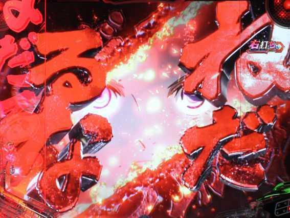 デジハネPA交響詩篇エウレカセブン HI-EVOLUTION ZERO SEVEN SLASH ねだるな勝ち取れ予告