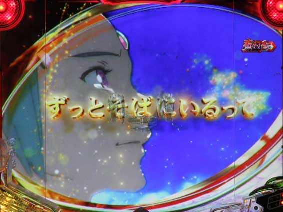デジハネPA交響詩篇エウレカセブン HI-EVOLUTION ZERO ずっと一緒全回転