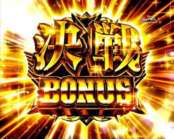 JAWS3 決戦BONUS