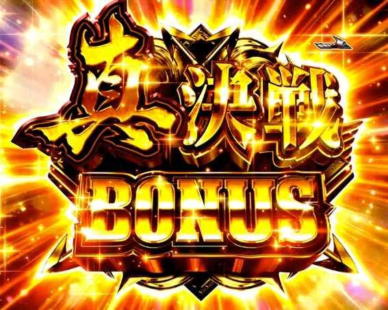 JAWS3 真・決戦BONUS