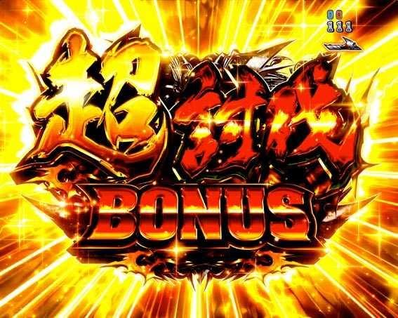 JAWS3 超討伐BONUS
