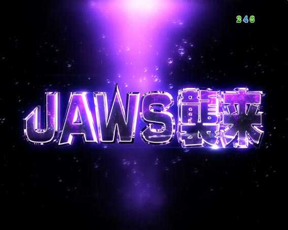 JAWS3 JAWS襲来リーチ
