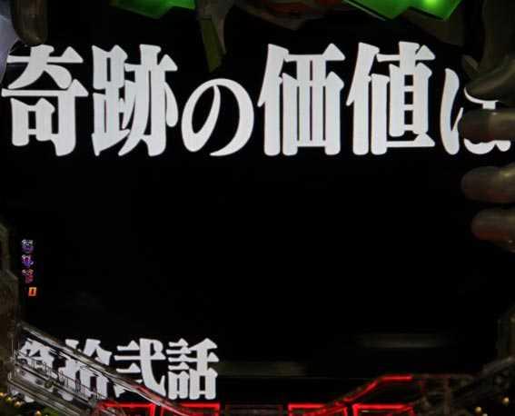 新世紀エヴァンゲリオン 決戦 プレミアムモデル 新タイトル予告