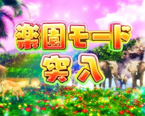 野生の王国 楽園モード