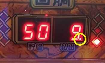 麻雀格闘倶楽部真 有利区間ランプ