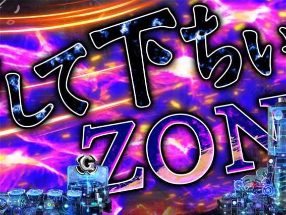 GANTZ2 Sweet 押して下ちいゾーン