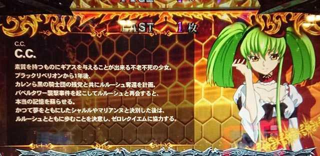 コードギアスR2 REG中のキャラクター(金C.C.)
