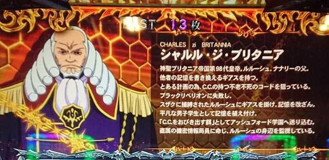 コードギアスR2 REG中のキャラクター(金シャルル)