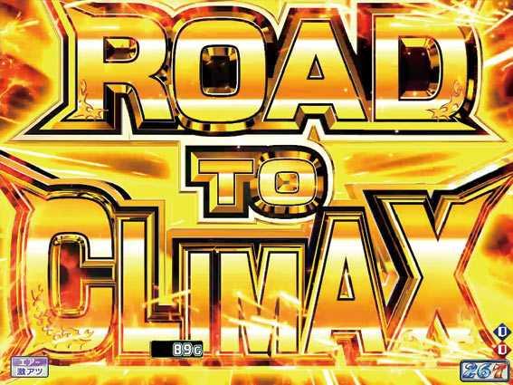 モンキーターンV ROAD TO CLIMAX予告