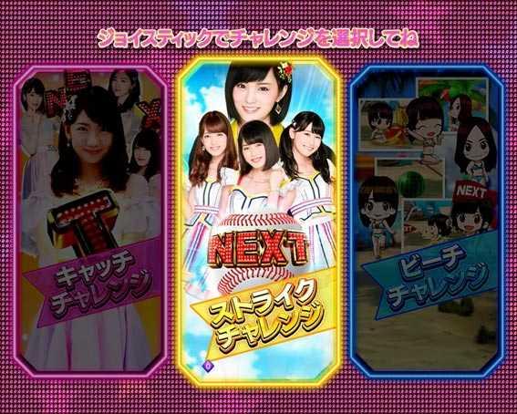 AKB48 桜 LIGHT NEXT3チャレンジ