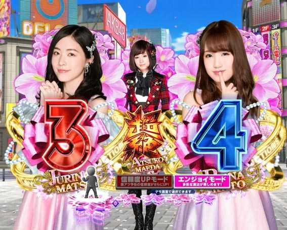 AKB48 桜 LIGHT 中超絶図柄停止