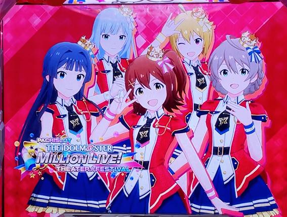 パチスロ アイドルマスター ミリオンライブ!のモード示唆 赤