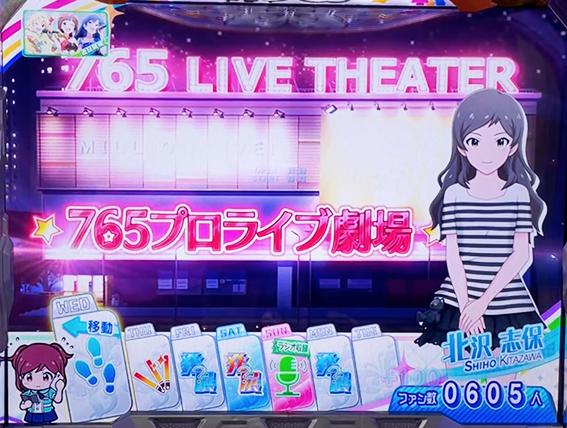 パチスロ アイドルマスター ミリオンライブ!の劇場ステージ