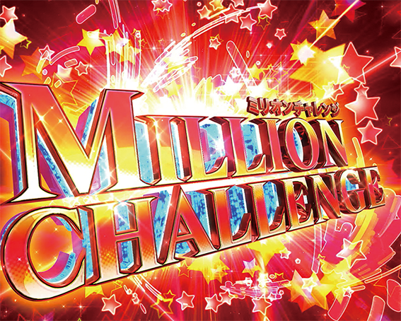 パチスロ アイドルマスター ミリオンライブ!のミリオンチャレンジ