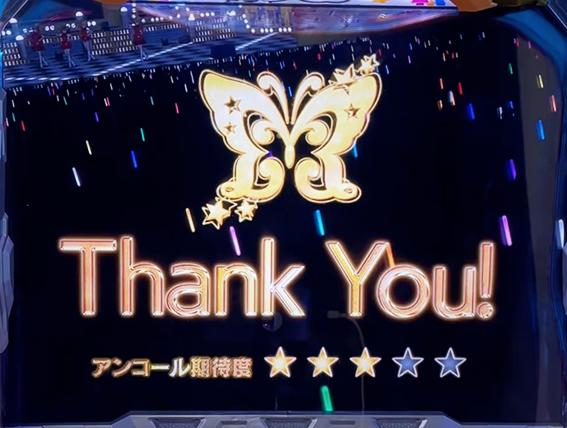 パチスロ アイドルマスター ミリオンライブ!の出玉獲得ゾーン
