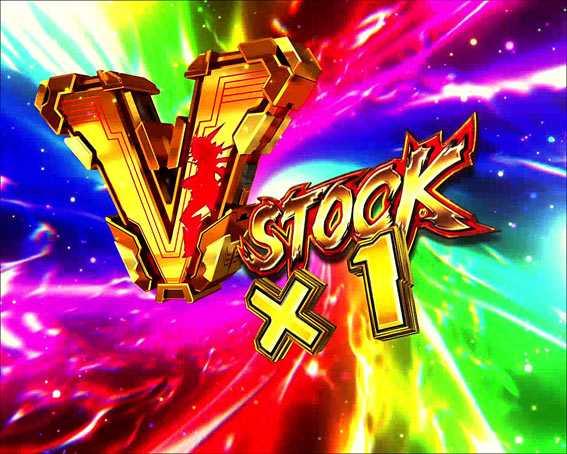 シンフォギア YR V-STOCK