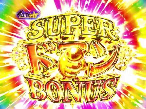 笑ゥせぇるすまん 最後の忠告 SUPERドーンBONUS
