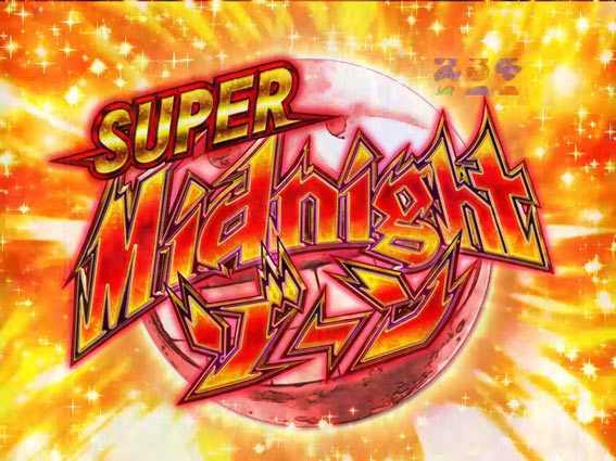 笑ゥせぇるすまん スーパーミッドナイトゾーン