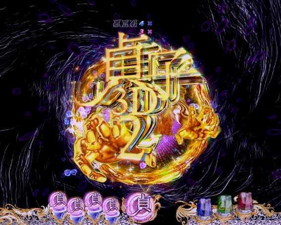 P貞子3D2 Light 通常擬似連