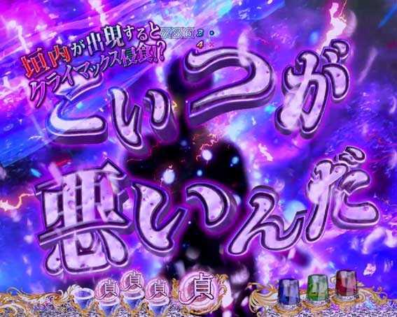P貞子3D2 Light クライマックスチャレンジミッショ