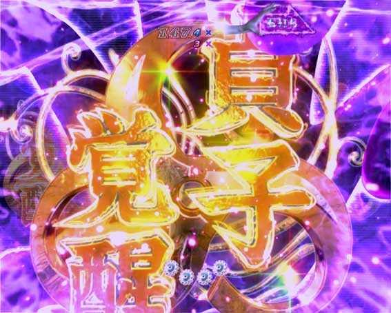 P貞子3D2 Light 貞子覚醒