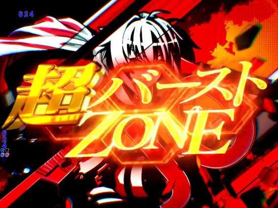 バーストエンジェル3 超バーストZONE